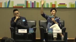香港書展2017:linepaper讀書會:王貽興 X 沈旭暉