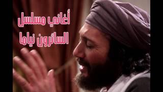 مقدرش أقول غير اني بحب - علي الحجار - من أغاني مسلسل السائرون نياما تحميل MP3