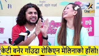 Pramod केटी बनेर गीत गाँउदा रोकिएन Melina को हाँसो   पहिलो भेटमै यस्तो भयो  Melina rai   Cinepati tv