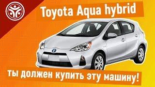Toyota Aqua hybrid: Тебя вынудят купить такую машину!  ( Обзор авто от РДМ-Импорт )