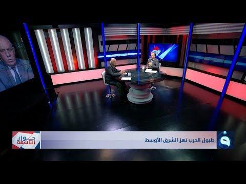 شاهد بالفيديو.. حوار التاسعة | طبول الحرب تهز الشرق الأوسط | تقديم: د. زيد عبد الوهاب