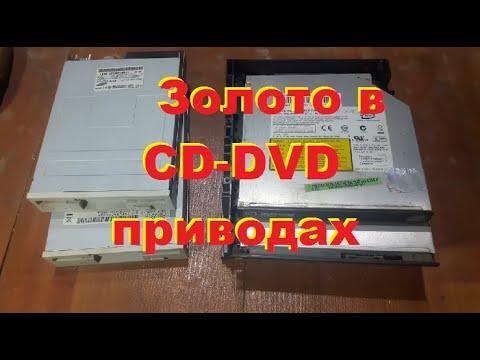 Золото в CD DVD приводах с ноутбуков. Флоппи дисководах пк...