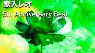 5thAnniversaryBest/家入レオベストアルバム