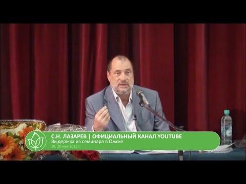 С.Н. Лазарев   Нет счастья в личной жизни