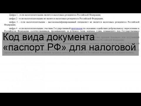Код вида документа «паспорт РФ» для налоговой