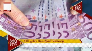 No More 500 Euro notes | 30 secs News