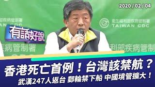 溫州杭州鄭州封城 香港出現死亡首例!(公共電視 - 有話好說)