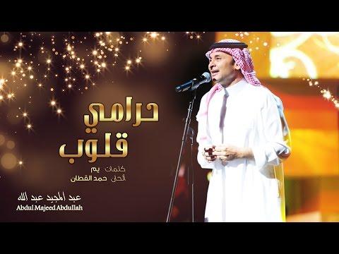 - عبدالمجيد عبدالله — حرامي قلوب (حصرياً) | 2016