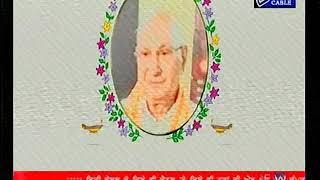 ਸ਼੍ਰੀ ਰਾਜਪਾਲ ਘਈ ਦੀ ਮੌਤ ਤੇ ਇਲਾਕੇ ਚ ਸੋਗ ਦੀ ਲਹਿਰ   Nirmal Gura   9814665070