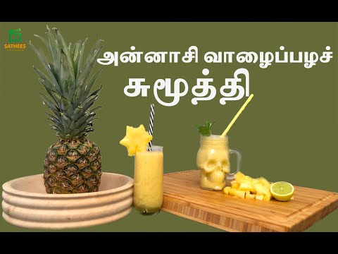 pineapple banana smoothie recipe in Tamil, summer drinking