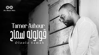 اغاني حصرية Tamer Ashour - Oloolo Samah (Album Ayam) | 2019 | (تامر عاشور - قولوله سماح (ألبوم أيام تحميل MP3
