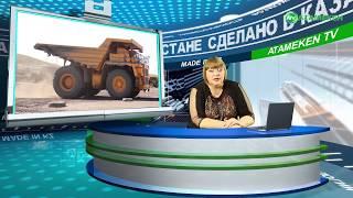 Сделано в Казахстане - выпуск 1