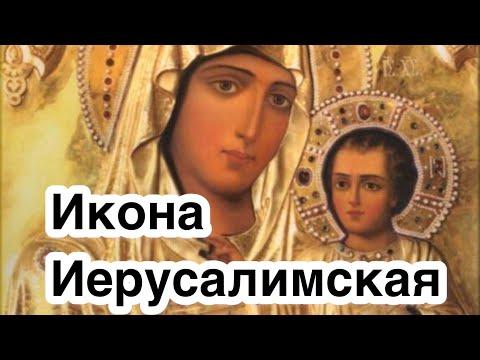 Иерусалимская икона Богородицы. Редкая чудотворная икона. История, значение, описание, явление иконы
