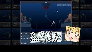 【六希夫精華】Poly Bridge 2 - 希夫建設:造橋工程 2020/06/07