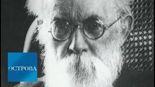 Владимир Вернадский. Часть 1 / Острова / Телеканал Культура