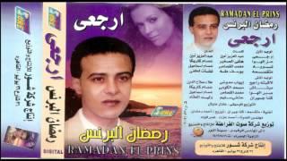 اغاني طرب MP3 Ramadan El Brens - ERGA3Y STUDIO \ رمضان البرنس - ارجعي تحميل MP3