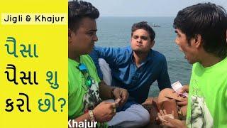 Khajur in goa p.2 - jigli khajur comedy