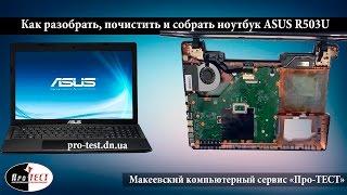 Как разобрать ноутбук ASUS R503U.Разборка и чистка ноутбука ASUS R503U