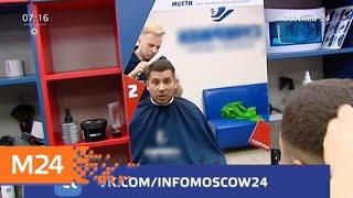 Без слов. Как объясниться с глухонемыми сотрудниками столичных парикмахерских - Москва 24