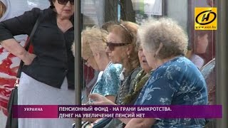 В Украине обанкротился пенсионный фонд. Гражданам предложили откладывать на пенсию самим