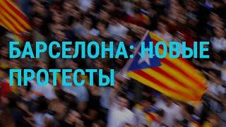 Массовые протесты по всей Каталонии | ГЛАВНОЕ | 18.10.19
