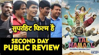 Total Dhamaal PUBLIC REVIEW   SECOND DAY   Ajay Devgn, Anil Kapoor, Madhuri, Arshad