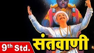 Class 9 | संतवाणी | Santvani | Marathi | Std 9th | English Medium | Maharashtra Board | Home Revise