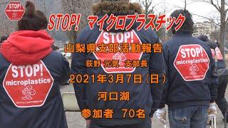 「STOP!マイクロプラスチック」山梨県支部活動報告 Go!Go!NBC!