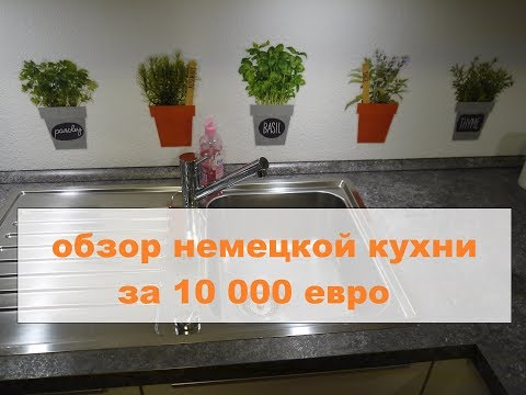 Немецкая кухня за 10 000 евро. Обзор