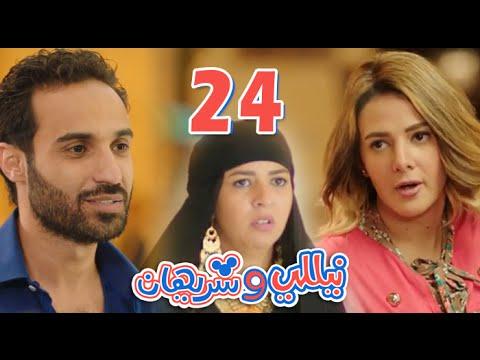 """الحلقة 24 من مسلسل """"نيللي وشريهان"""""""