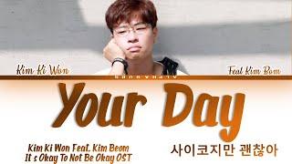 Kim Ki Won (김기원) (Feat Kim Bom 김봄) - Your Day Special OST Part 1 [사이코지만 괜찮아 OST] Lyrics/가사 [English]