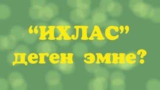 """""""ИХЛАС"""" деген эмне? Шейх Абдишүкүр ажы Нарматов."""