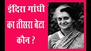 इंदिरा गांधी का तीसरा बेटा कौन ?