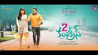 Sunil's '2 Countries' movie Teaser