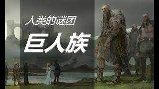 【短纪录片】人类的谜团:消失的巨人族