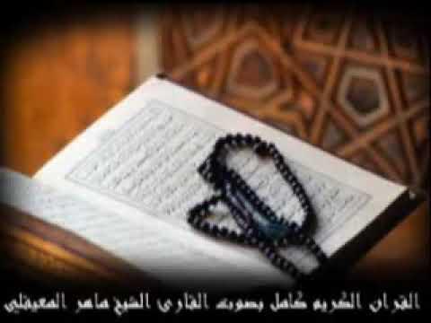 Surat Abrahim | ماهر المعيقلي سورة إبراهيم