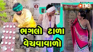 Bhaglo Talavalo   |  Gujarati Comedy | One Media | 2021