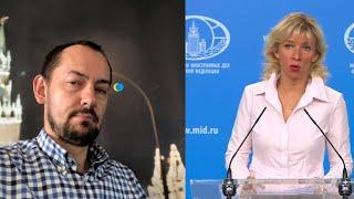 Диалоги с Марией Захаровой: виновны, потому что неправильно скорбели
