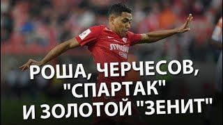 Роша, Черчесов, «Спартак» и золотой «Зенит». Онлайн Симонова и Егорова