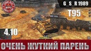 WoT Blitz -Этот танк боятся все   качать  Привет Т95- World of Tanks Blitz (WoTB)