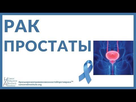 Prosztatagyulladás és vaginosis