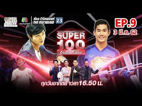 SUPER100 อัจฉริยะเกินร้อย   EP.09   3 มี.ค. 62 Full HD