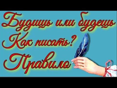 Как правильно пишется будешь или будишь? Русский язык
