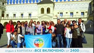 """7 днів в Карпатах за 2400 грн. Все включено в готелі """"Трускавець 365""""!!!"""