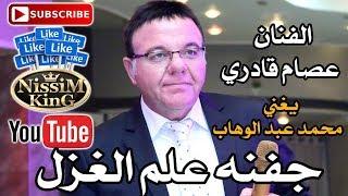 عصام قادري يغني جفنه علم الغزل- محمد عبد الوهاب Arabic Singer - NissiM KinG MusiC تحميل MP3