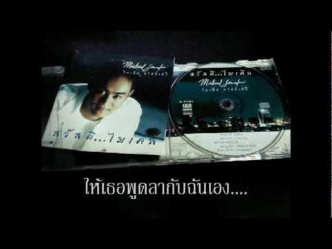 "Lyric""พูดลาสักคำ (Poot Lah Suk Kum)"" by Michael Sawatsewi"
