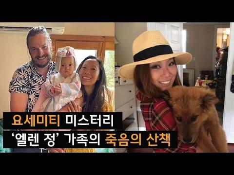 [유튜브] 엘렌 가족은 왜 산책로에서 죽음을 맞이했나...