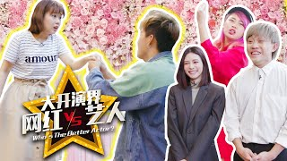Who's The Better Actor EP6 | Taking Directions 听导演的话