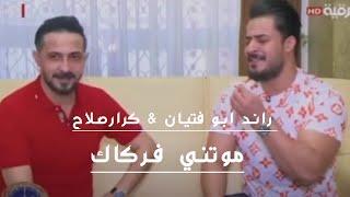 اغاني حصرية رائد ابو فتيان & كرارصلاح موتني فركاك تحميل MP3