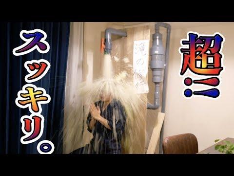 RIKU在家裡進行瀑布修行!!